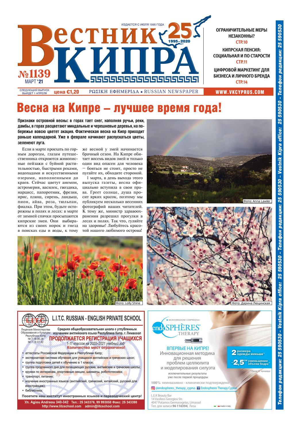 Вестник Кипра №1139, март 2021