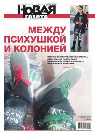 Новая газета №24, март 2021