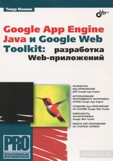 Google App Engine Java и Google Web Toolkit. Разработка Web-приложений, Тимур Машнин