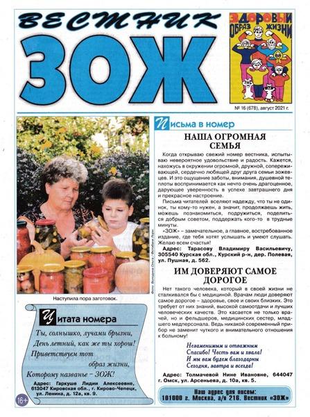 Вестник ЗОЖ №16, август 2021