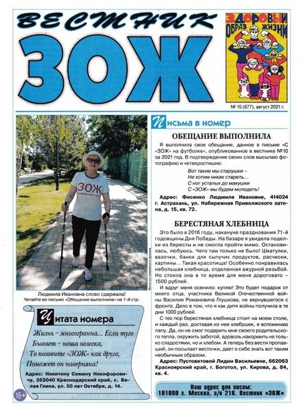 Вестник ЗОЖ №15, август 2021