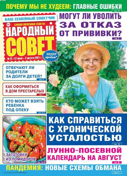 Народный совет №31, июль - август 2021
