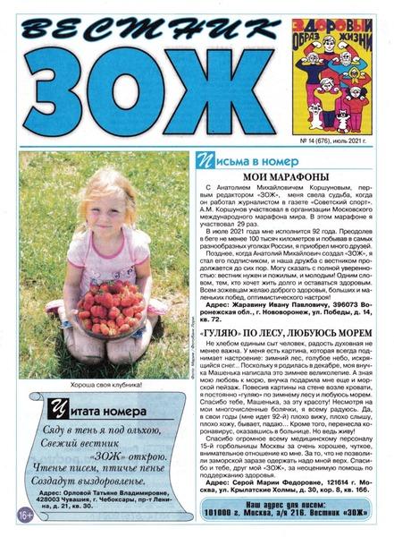 Вестник ЗОЖ №14, июль 2021