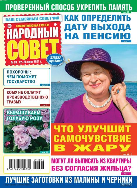 Народный совет №26, июнь 2021