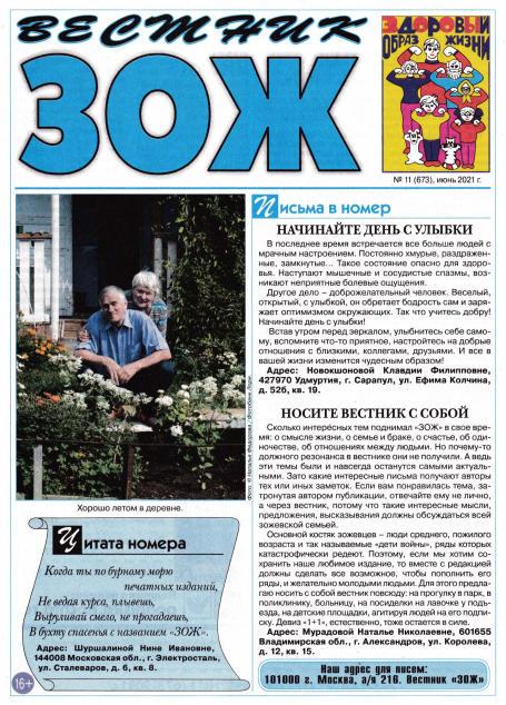 Вестник ЗОЖ №11, июнь 2021