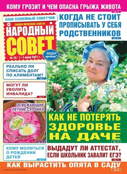 Народный совет №23, июнь 2021