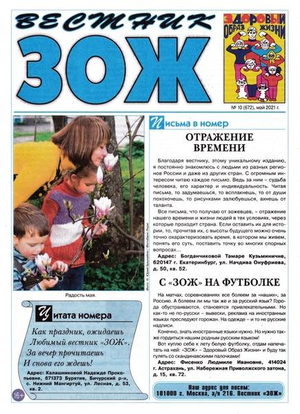 Вестник ЗОЖ №10, май 2021