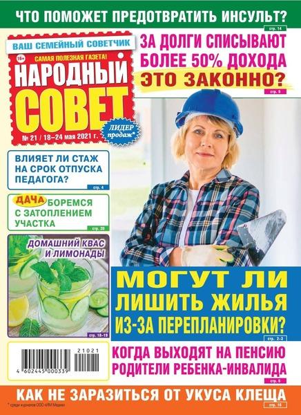 Народный совет №21, май 2021