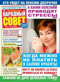 Народный совет №20, май 2021