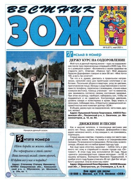 Вестник ЗОЖ №9, май 2021