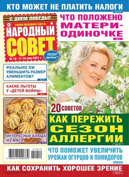 Народный совет №19, май 2021