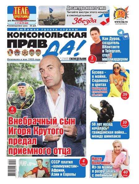 Комсомольская правда №19, май 2021