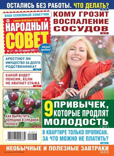 Народный совет №17, апрель 2021