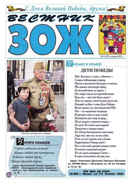 Вестник ЗОЖ №8, апрель 2021
