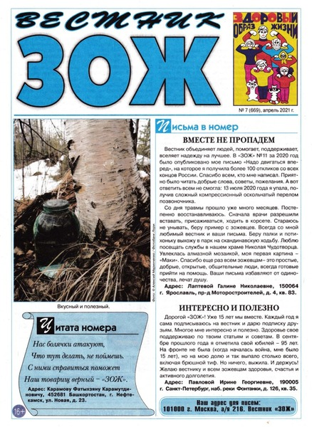 Вестник ЗОЖ №7, апрель 2021