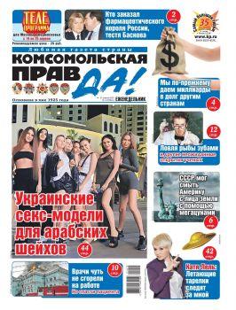 Комсомольская правда №15, апрель 2021
