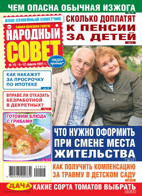 Народный совет №15, апрель 2021