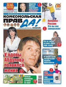 Комсомольская правда №10, март 2021