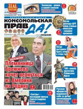 Комсомольская правда №9, март 2021