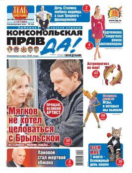 Комсомольская правда №8, февраль - март 2021