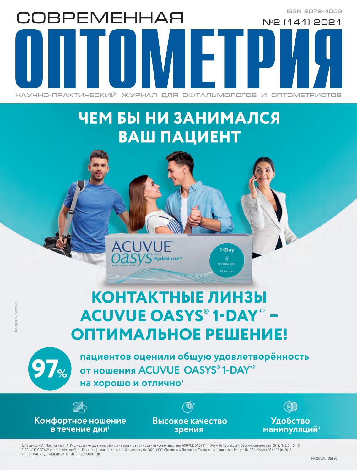 Современная оптометрия №2, февраль 2021