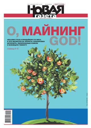 Новая газета №26, март 2021