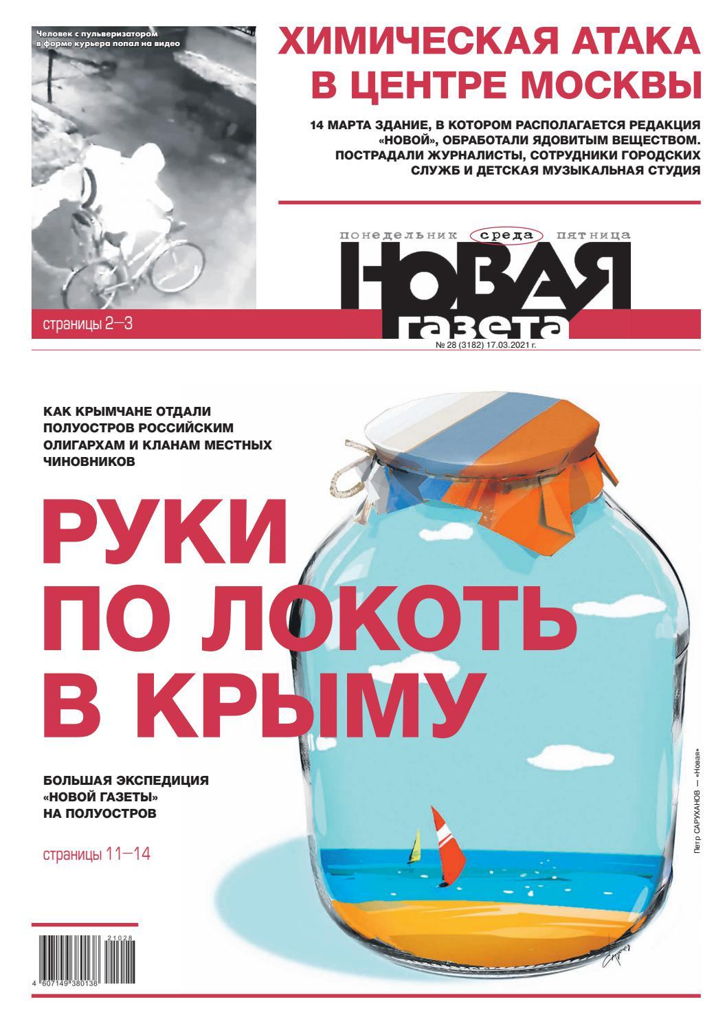 Новая газета №27, март 2021