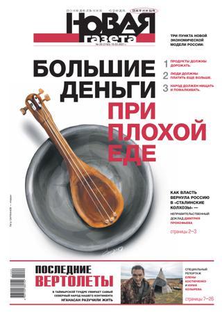 Новая газета №29, март 2021