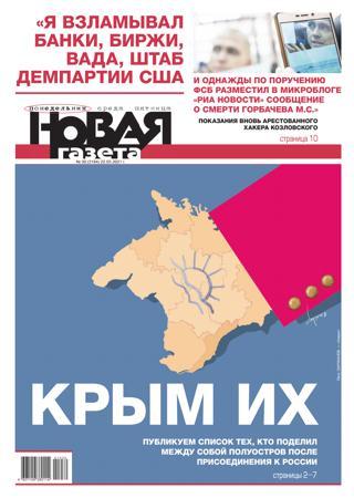 Новая газета №30, март 2021