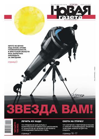 Новая газета №31, март 2021