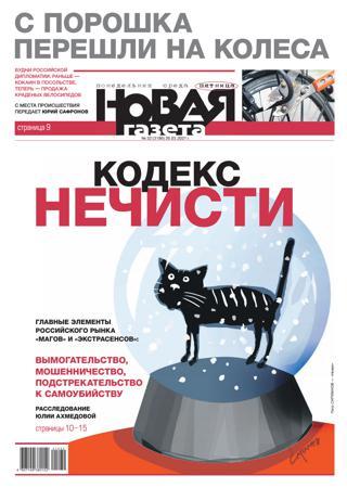 Новая газета №32, март 2021