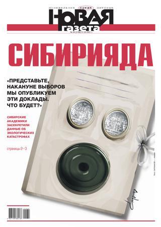 Новая газета №34 (среда) от 31.03.2021