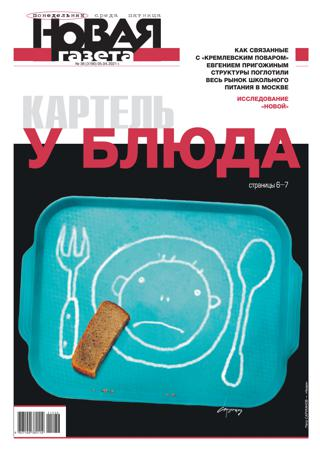 Новая газета №36, 5 марта 2021.