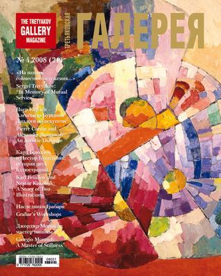 Третьяковская Галерея №4, 2008