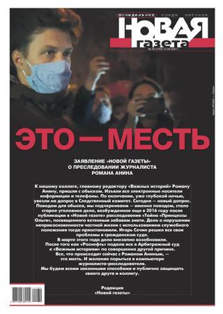 Новая газета №39, апрель 2021