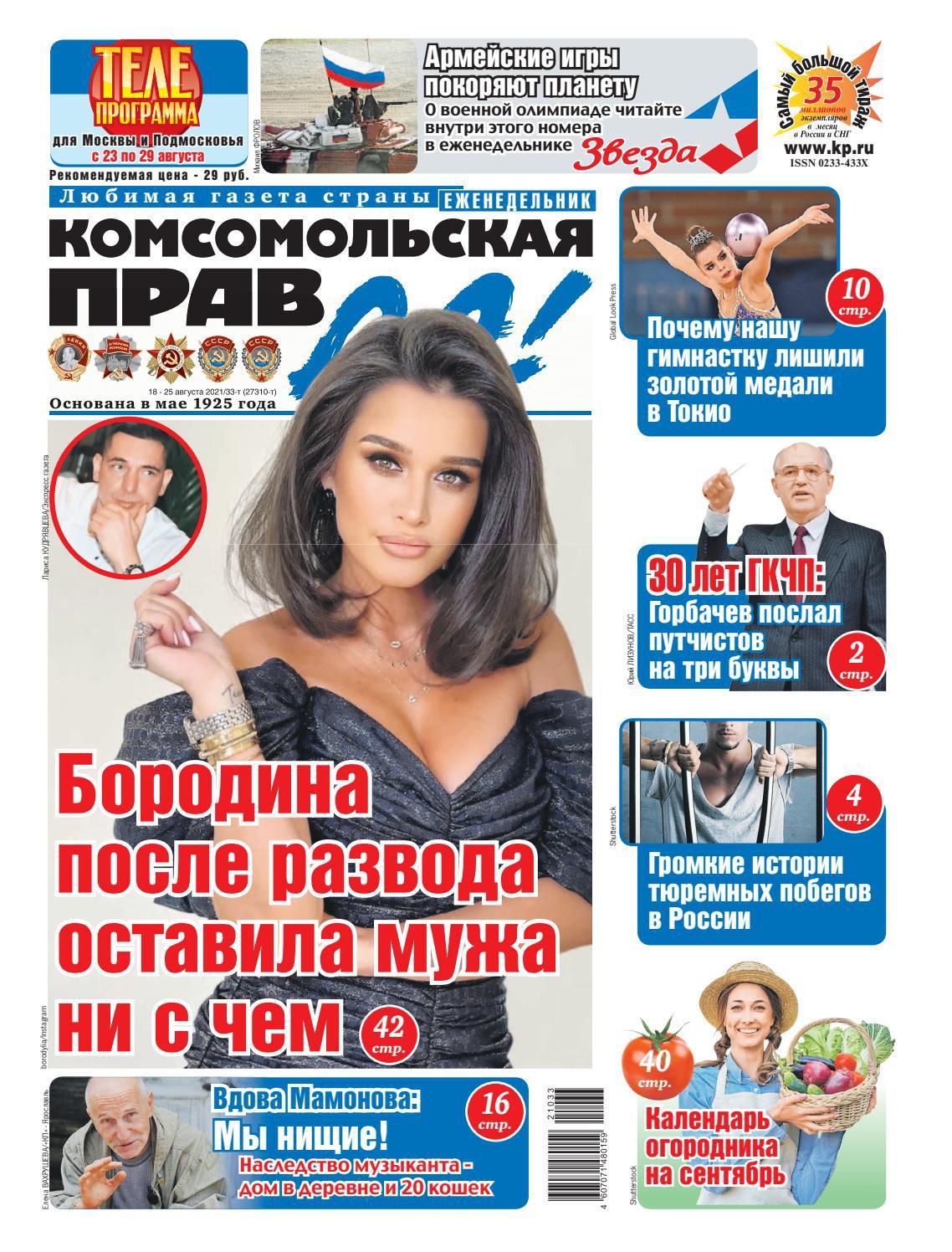 Комсомольская правда №33, август 2021