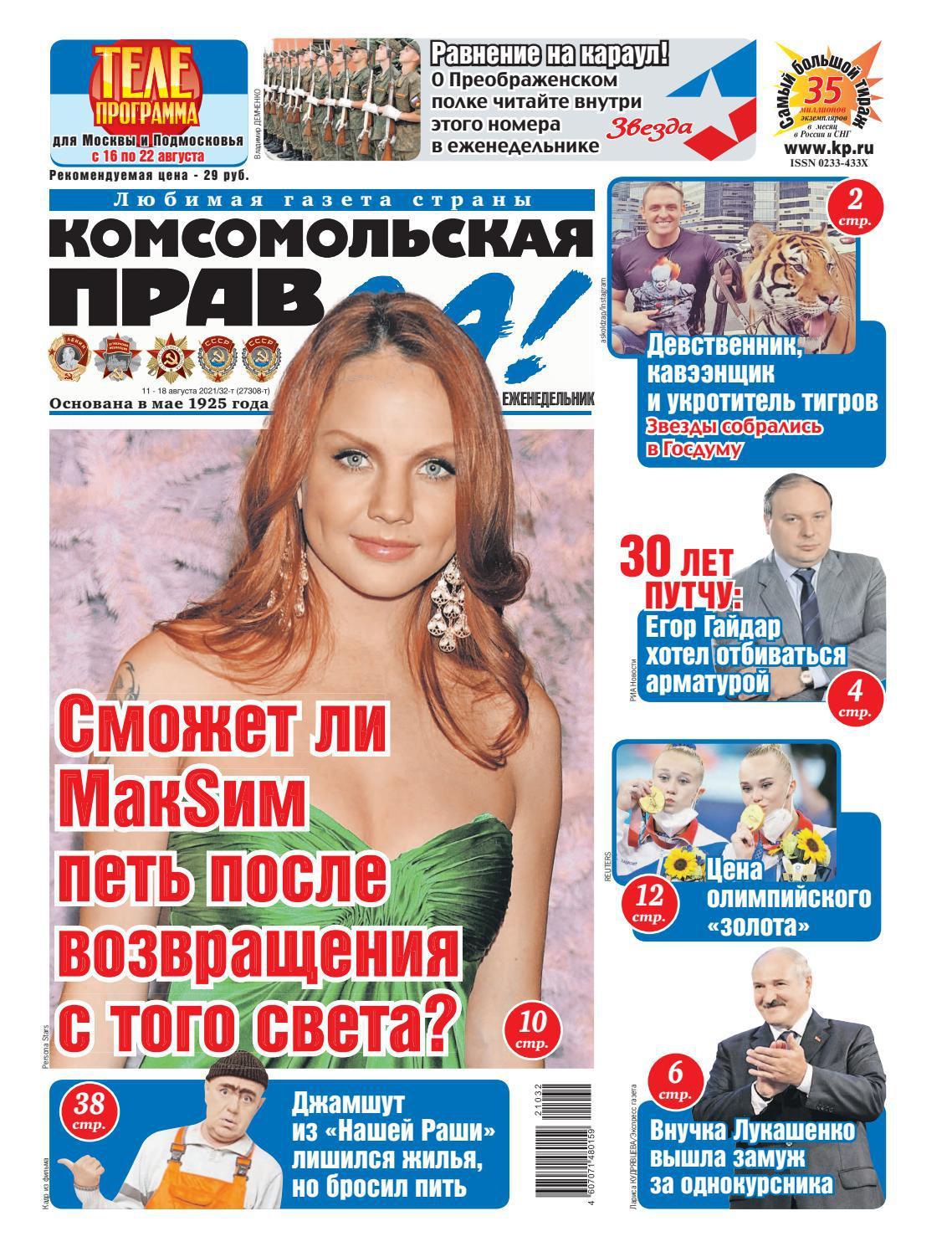 Комсомольская правда №35, август 2021
