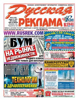Русская реклама №33, август 2021