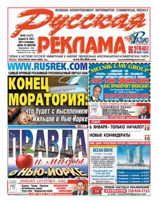 Русская реклама №32, август 2021