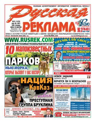 Русская реклама №31, июль 2021
