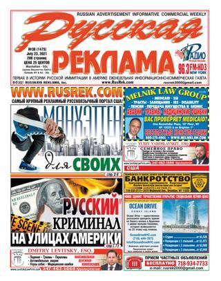Русская реклама №30, июль 2021