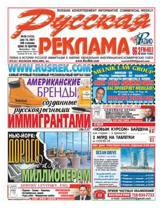 Русская реклама №29, июль 2021