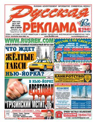 Русская реклама №28, июль 2021
