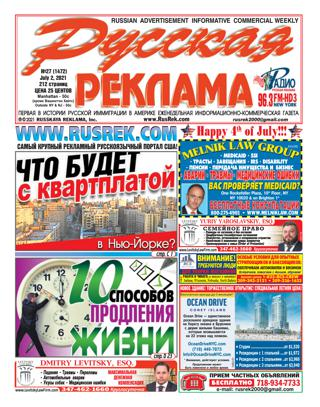 Русская реклама №27, июль 2021
