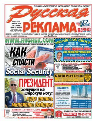 Русская реклама №26, июнь 2021