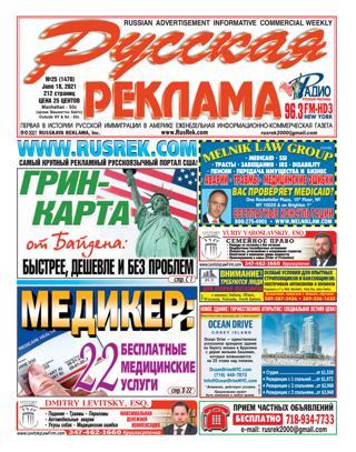 Русская реклама №25, июнь 2021