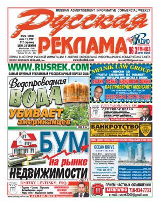 Русская реклама №24, июнь 2021