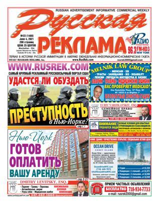 Русская реклама №23, июнь 2021