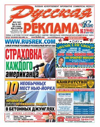 Русская реклама №22, май 2021