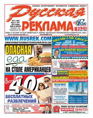 Русская реклама №21, май 2021